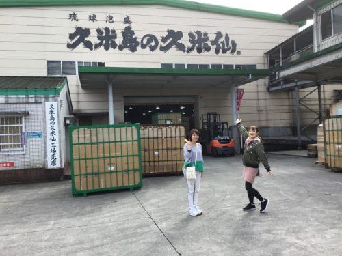 泡盛業界売上№1の「久米島の久米仙」