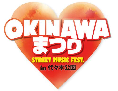 最大級の沖縄イベント「OKINAWAまつり2021 in 代々木公園」開催決定!