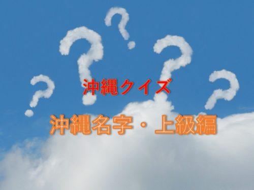 沖縄クイズ・全問正解したら沖縄病確定!?難読名字【上級編】