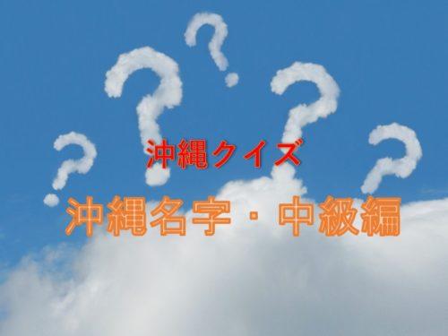 沖縄クイズ・全問正解したら沖縄病確定!?難読名字【中級編】