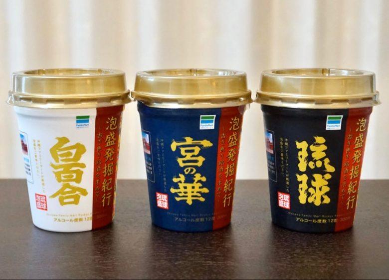 琉球泡盛のカップ酒