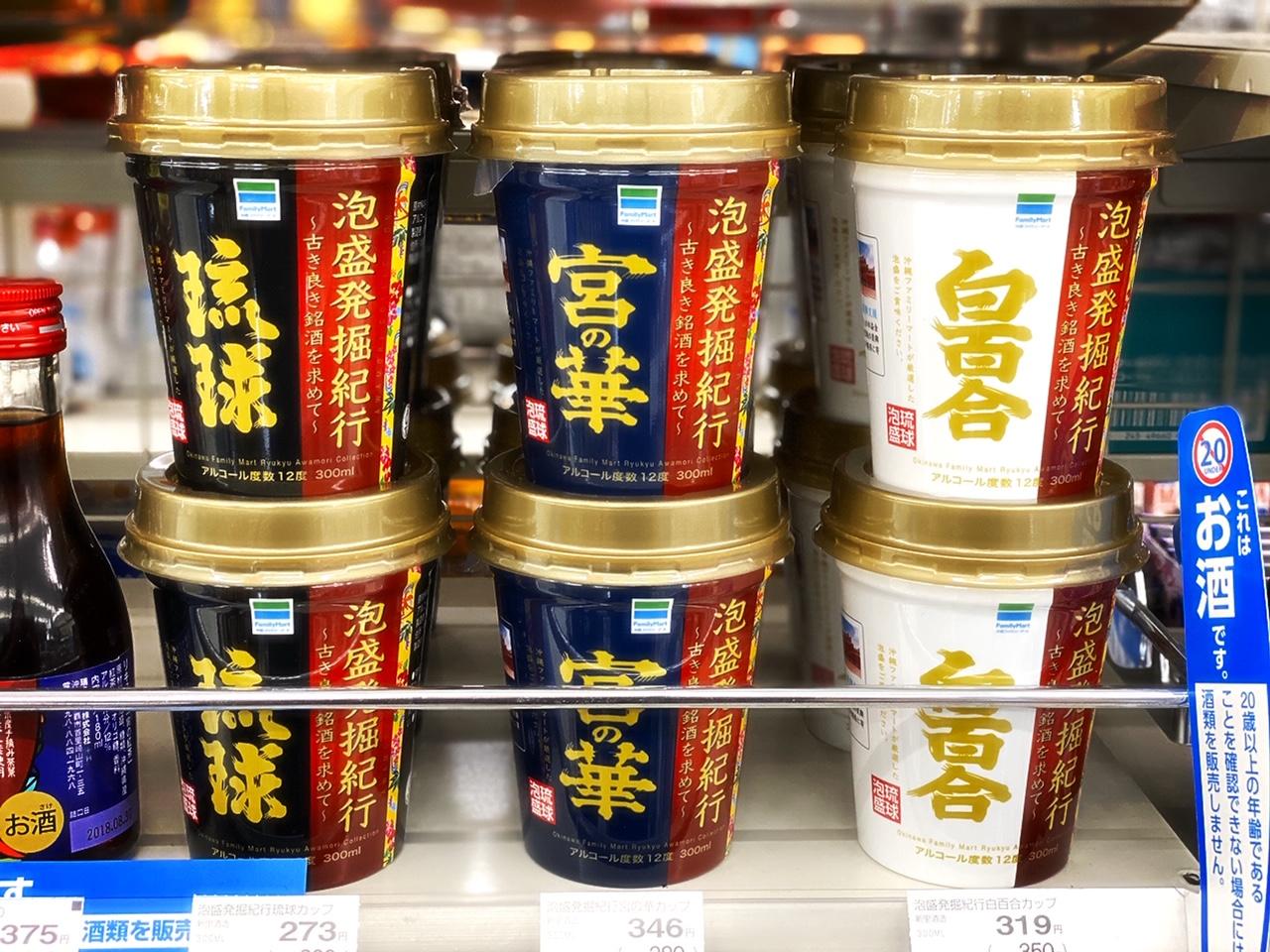 沖縄ファミリーマートでマニアックなカップ泡盛を販売!