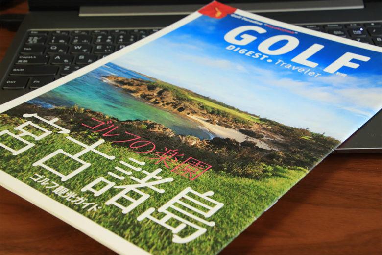 宮古島のゴルフ場をご紹介