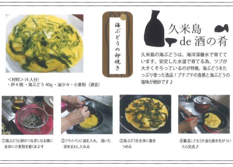 海ぶどう卵焼きレシピ