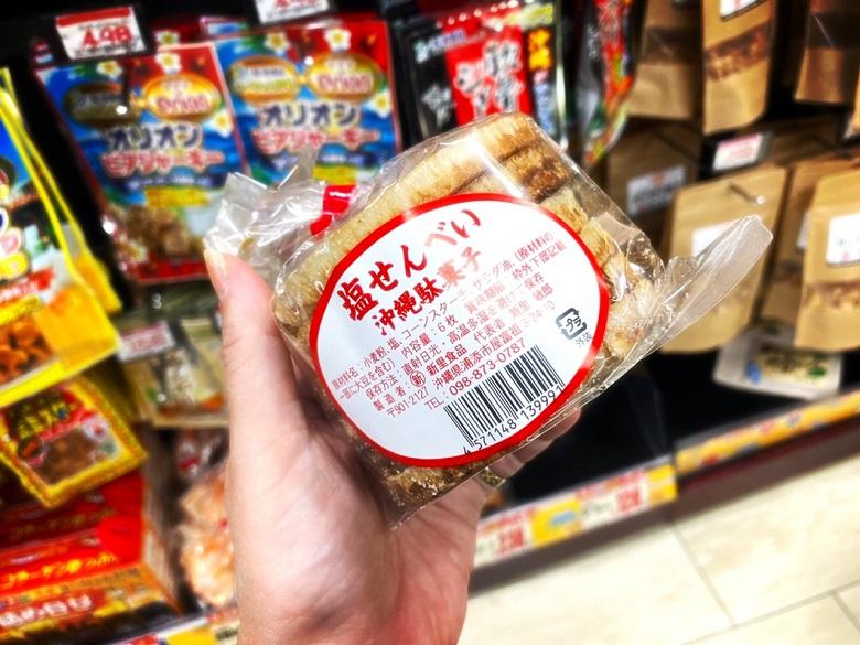 沖縄の駄菓子は塩せんべい