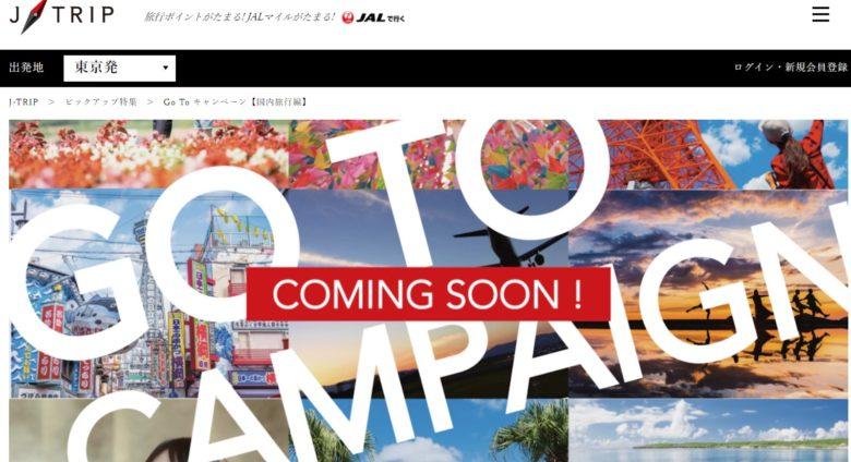沖縄観光振興策はGOTOトラベル