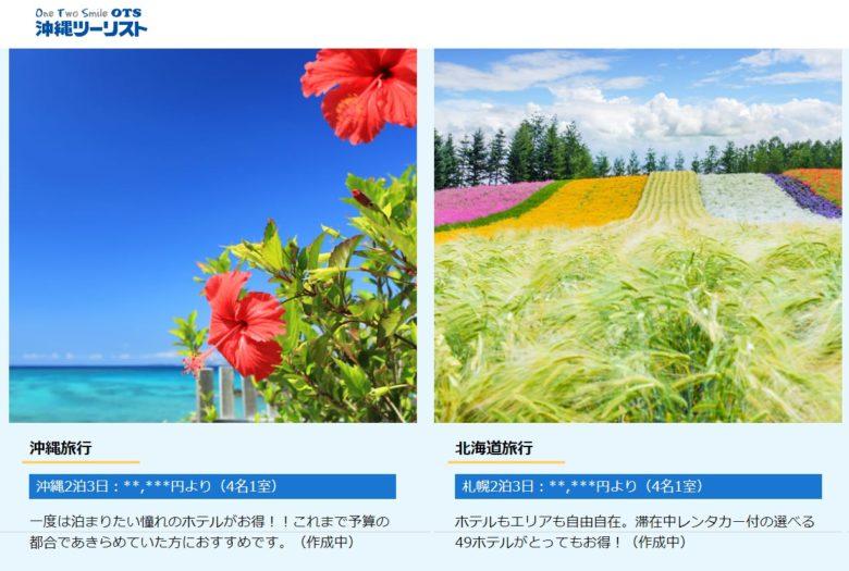 沖縄観光振興策GOTOキャンペーン