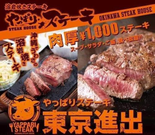 沖縄の「やっぱりステーキ」が東京・吉祥寺に初進出!!
