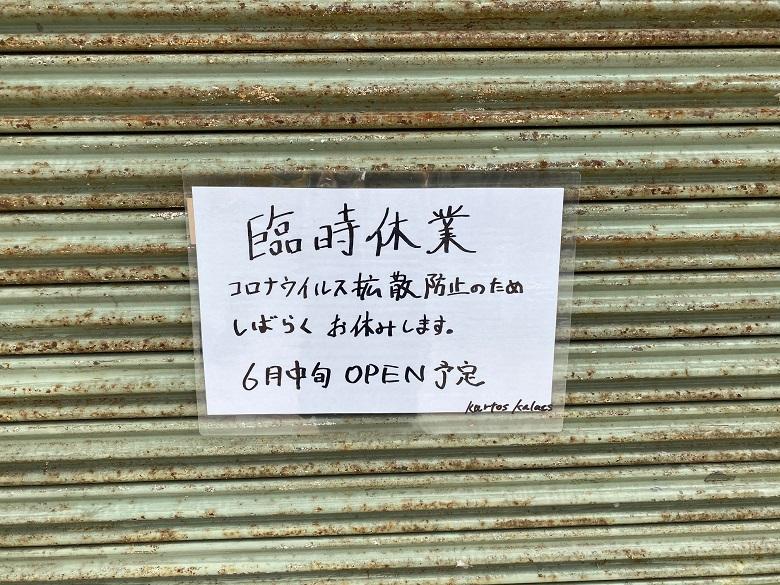 国際通りの土産物店はまだ休業中