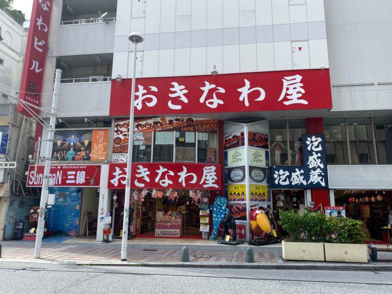 国際通りの土産店
