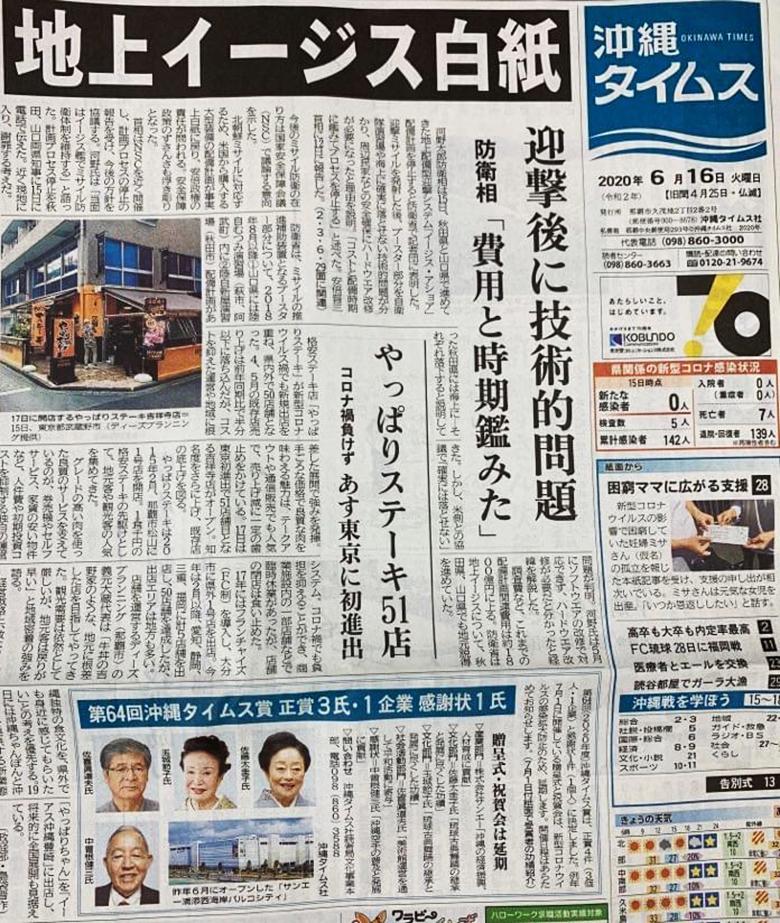 沖縄タイムス紙面