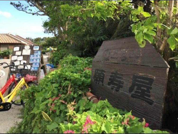 竹富島のパーラー願寿屋