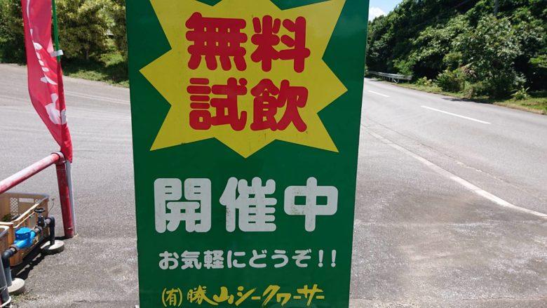 勝山シークヮーサージュース試飲できます。