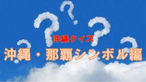 沖縄クイズ・全問正解したら沖縄病確定!?「沖縄県と那覇市のシンボルは?」