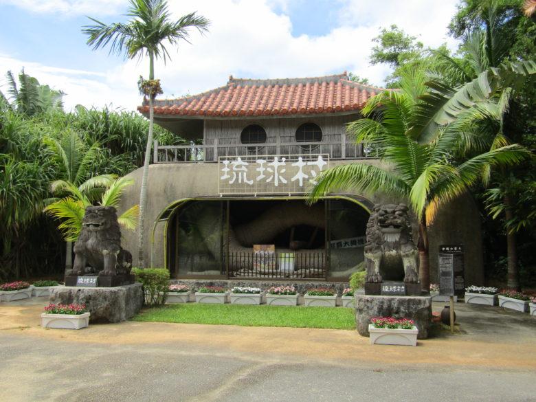 沖縄の伝統体験が出来る琉球村