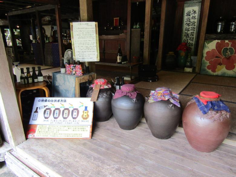 琉球村の泡盛体験できる旧比嘉家