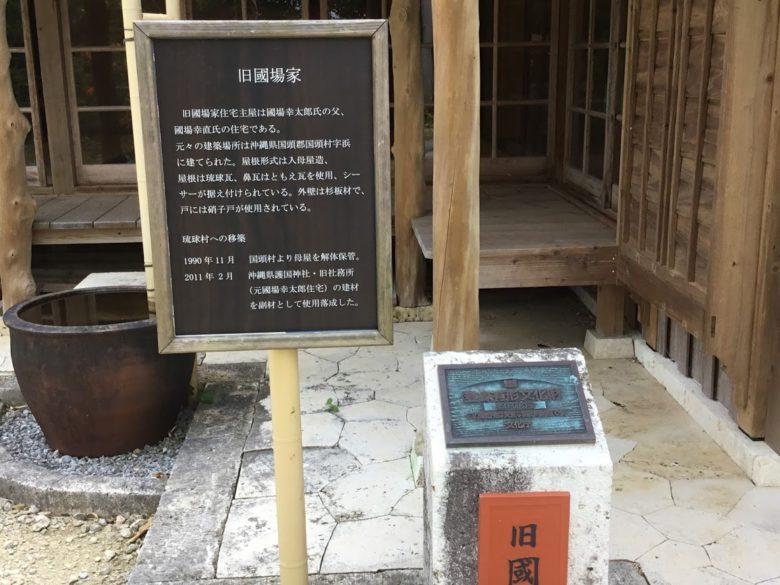 登録有形文化財に指定されている旧國場家