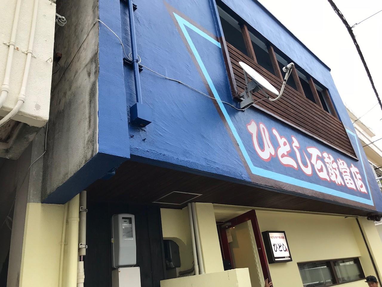 石垣島で超人気店「まぐろ専門居酒屋 ひとし」に入店できるか!?