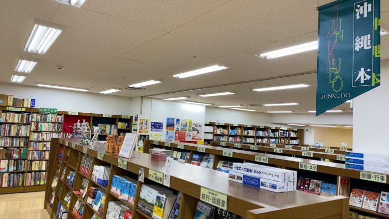 ジュンク堂那覇店の沖縄本コーナー