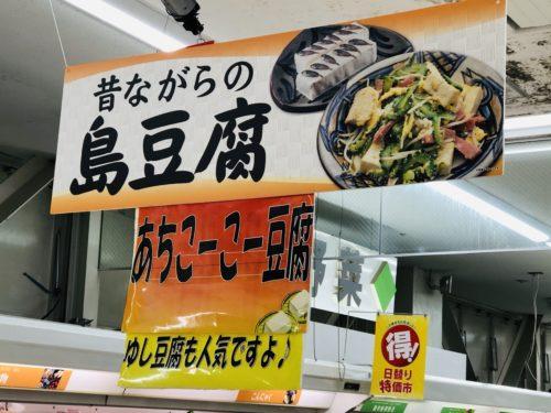 沖縄の食文化が消える!?あちこーこー島豆腐!!
