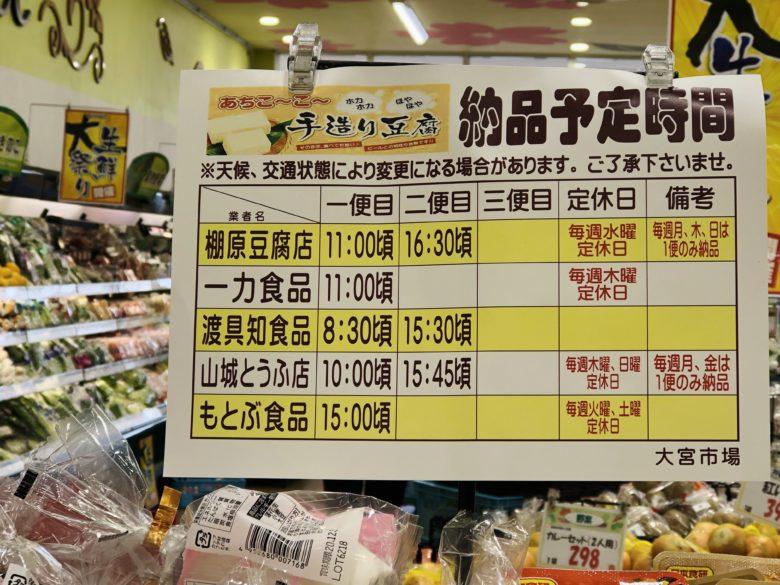あちこーこーで販売される島豆腐の納品予定時間