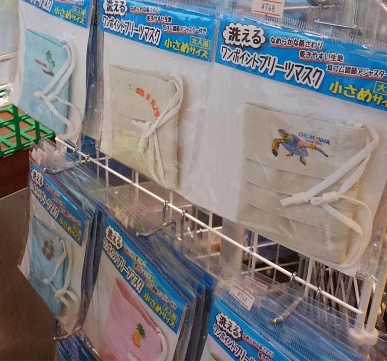 沖縄柄マスク