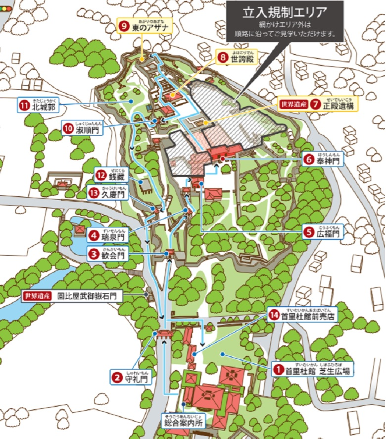首里城map