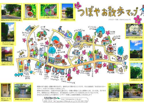 おきなわスローツアーお散歩map