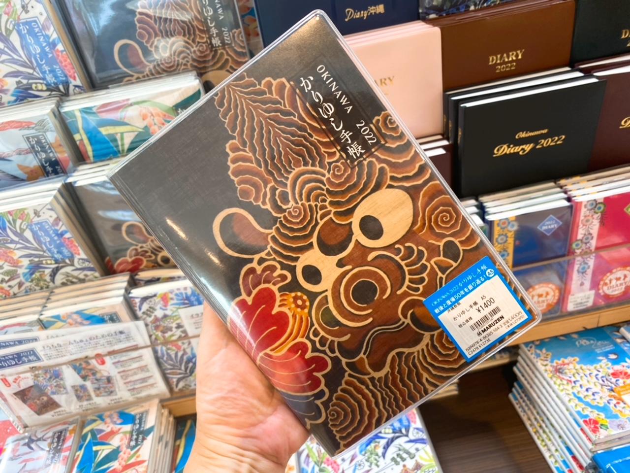 沖縄手帳・かりゆし手帳の販売開始!2022年はどれにする?
