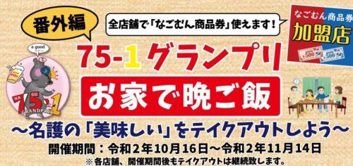 名護のくぇーぶー会が開催!2020年75-1グランプリはテイクアウト!!