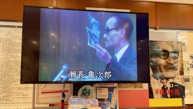 瀬長亀次郞の映像