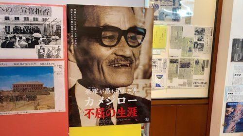 沖縄の戦後史を伝える資料館「不屈館」瀬長カメジロー