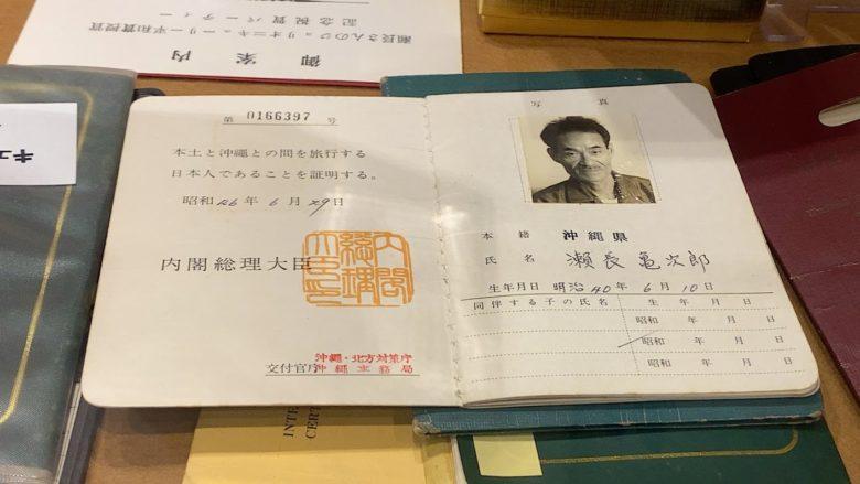 瀬長亀次郞のパスポート