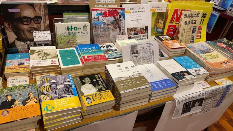 沖縄関連書籍