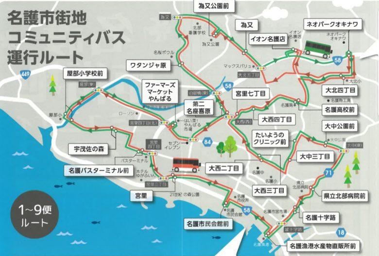 名護市街地コミュニティバス運行ルート