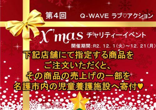 名護の飲食店&お客様がクリスマスチャリティでサンタになる!!