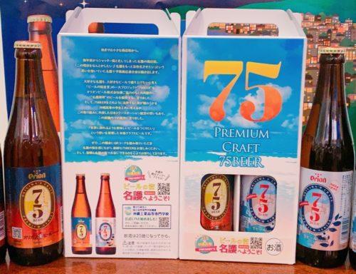 元日から75ビールがJTA機内と那覇空港にて飲み比べセット販売開始!