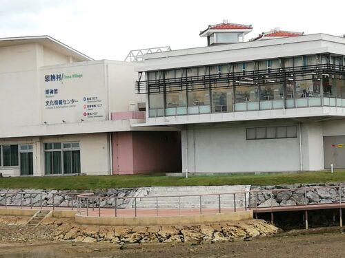 恩納村図書館&博物館は観光客もOK!「恩納村文化情報センター」