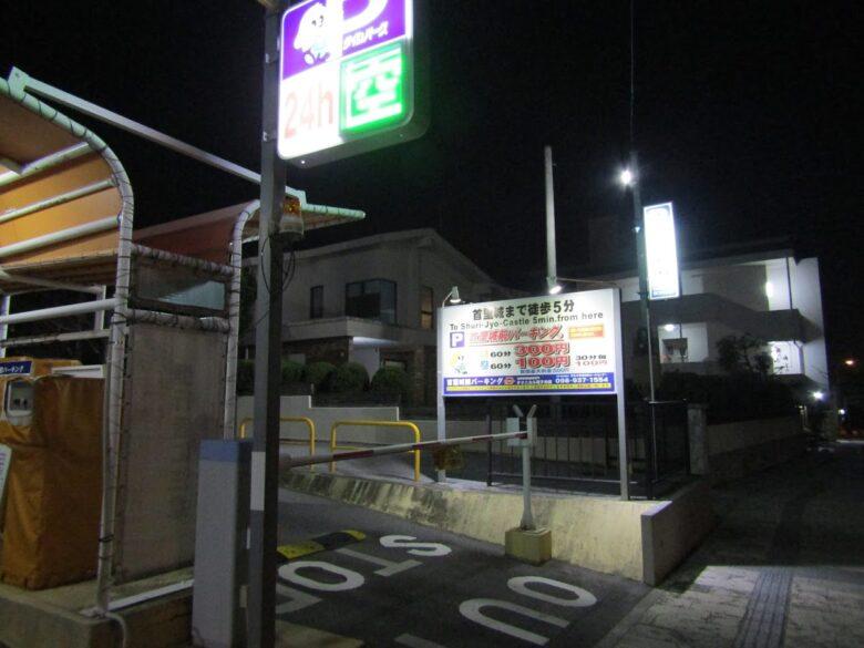 首里城ライトアップ