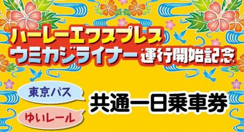 沖縄南部車なしでも「サザンビーチホテル&リゾート」と周辺を満喫!