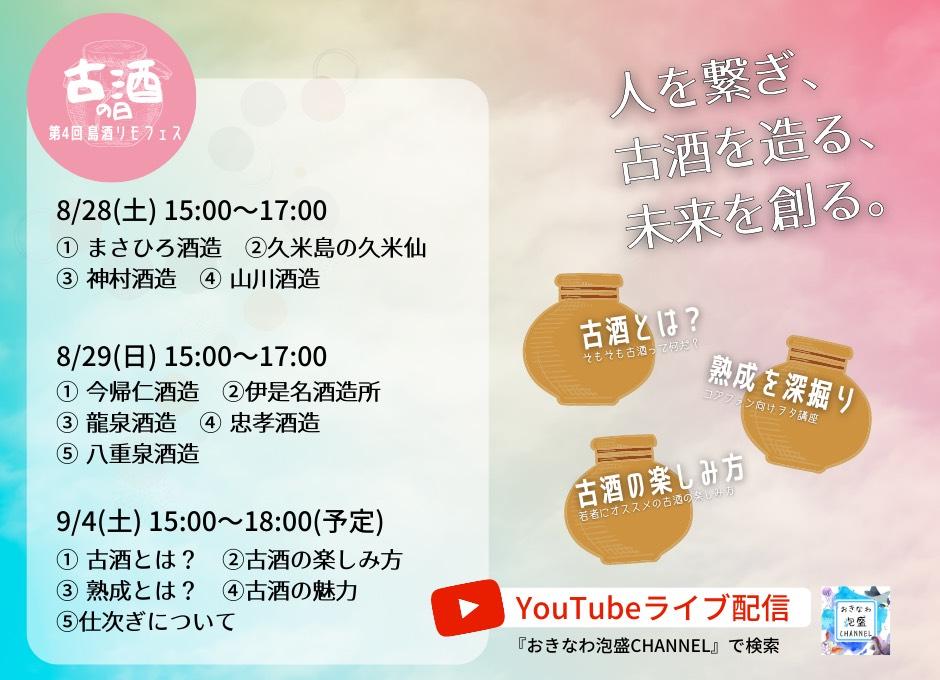 第4回島酒リモフェスYouTubeライブで古酒の日イベント開催!