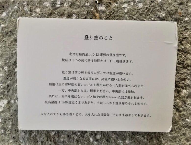 読谷村のやちむんカフェ、登り窯の説明
