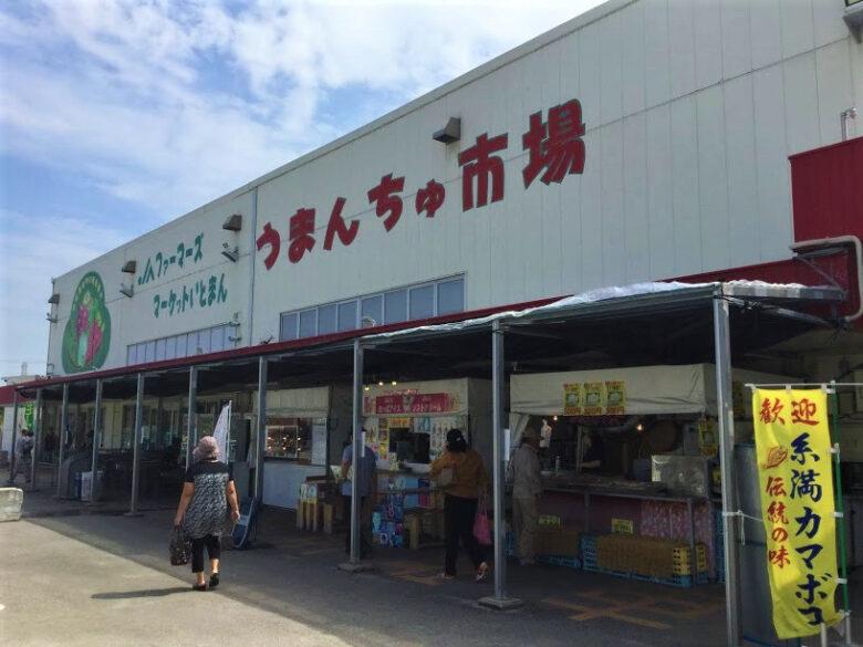 糸満道の駅