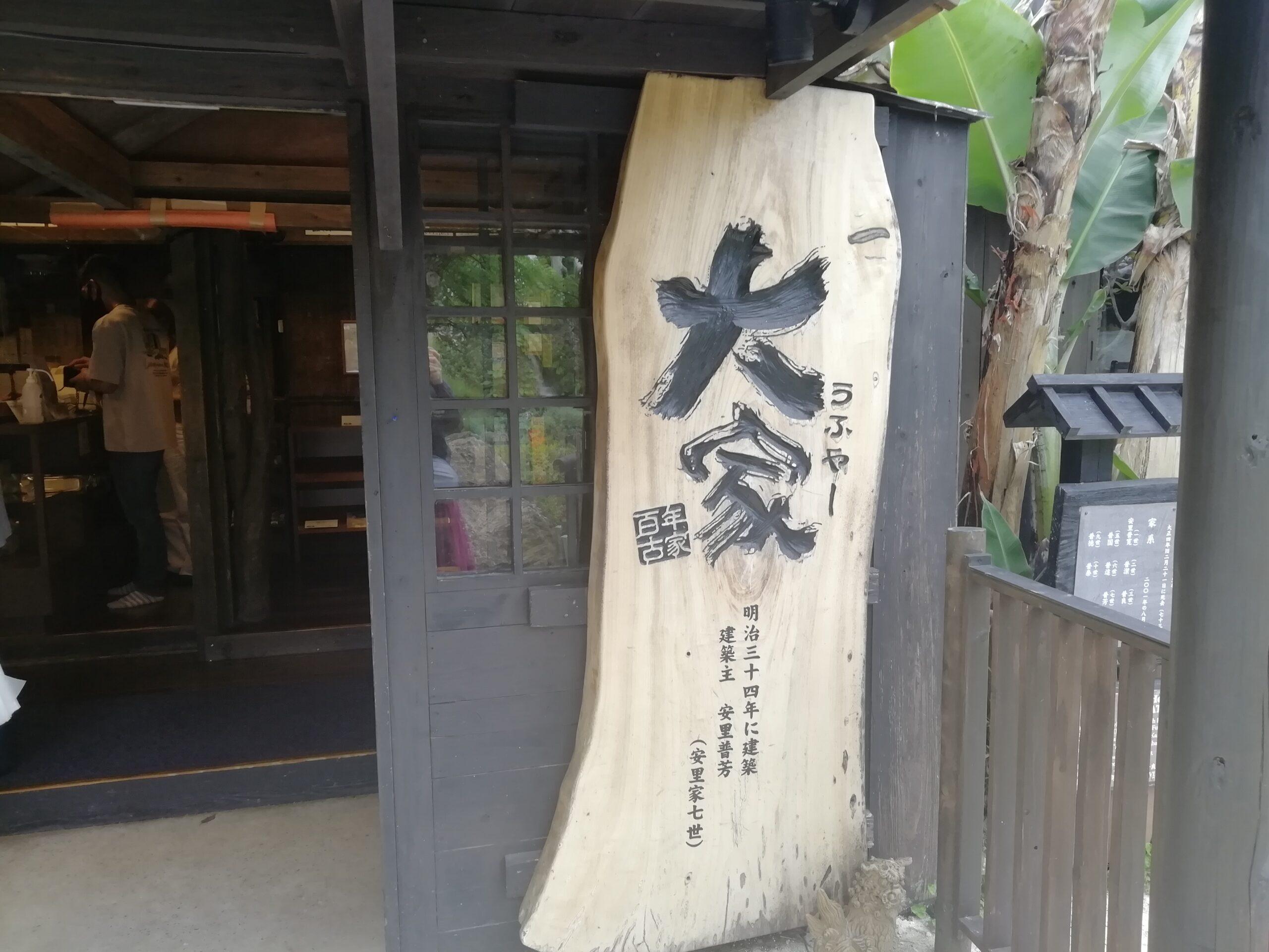 名護の古民家で沖縄そば、あぐー豚が楽しめる!「百年古屋 大家」