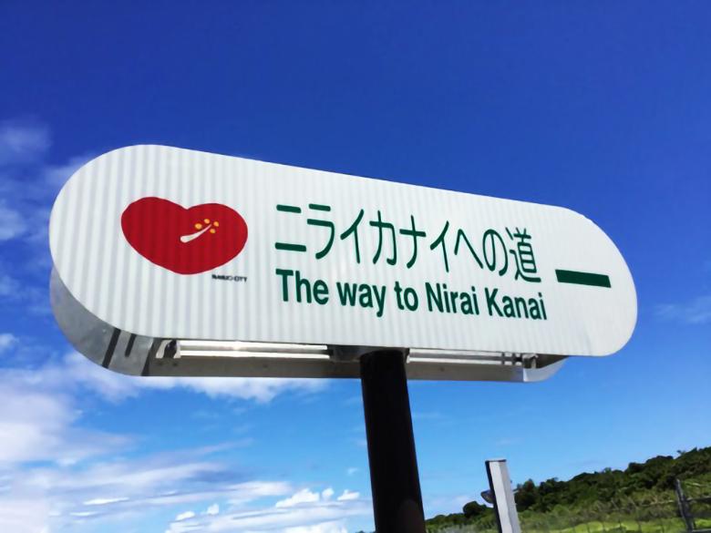 ニライカナイへの道