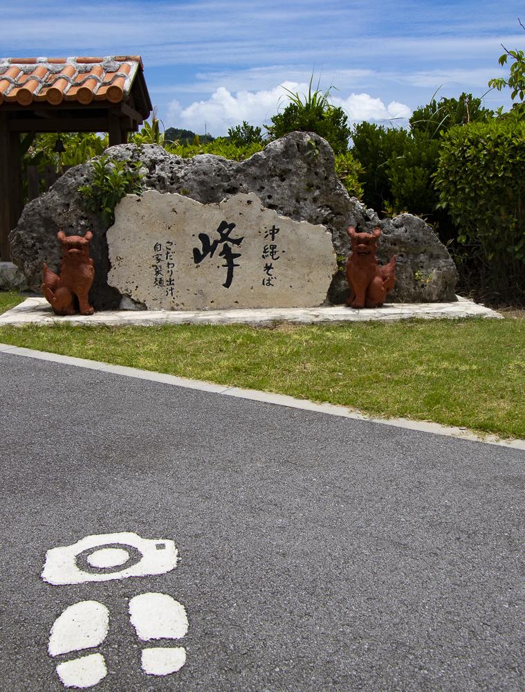 沖縄そば峰