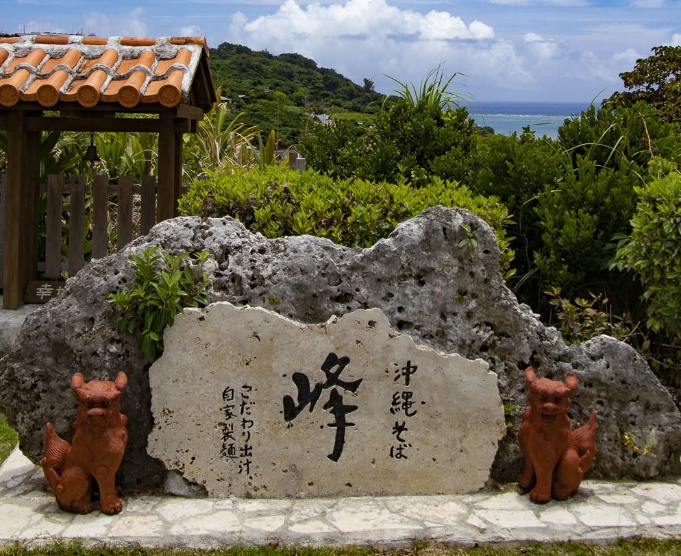 沖縄そば界の「カフェくるくま」? 絶景沖縄そば「峰」