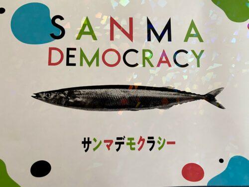 「サンマデモクラシー」魚屋のおばぁが絶対的権力者におこしたサンマ裁判