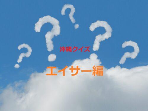 全問正解したら沖縄病確定!?「沖縄エイサー編」