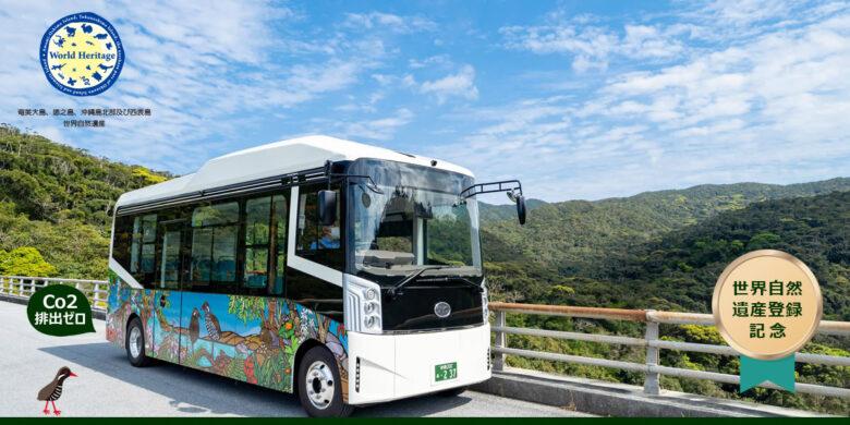 やんばる世界自然遺産にエコな電気バスで行くツアー登場!!